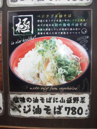 usingroup-vegetable-aburasoba6.jpg